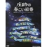 庄助の春こい絵巻  鶴ヶ城プロジェクションマッピング はるか 2014 [DVD]