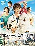 僕とシッポと神楽坂 DVD-BOX[DVD]