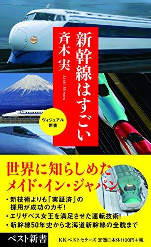 新幹線はすごい (ベスト新書)