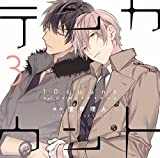 【初回限定版小冊子付き】「テンカウント (3)」 DEAR+ CD COLLECTION