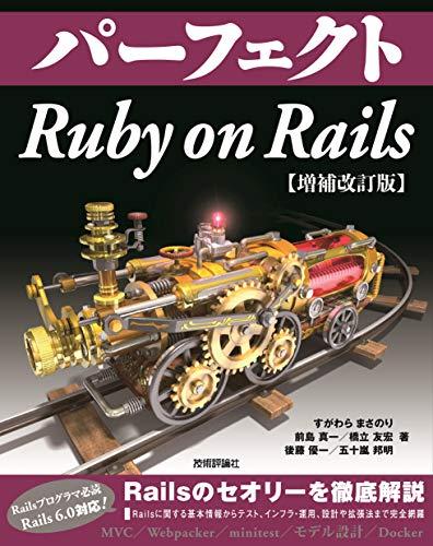 パーフェクト Ruby on Rails 【増補改訂版】 (Perfect series)