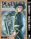PEACE MAKER【期間限定無料】 2 (ヤングジャンプコミックスDIGITAL)
