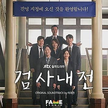 Diary of a prosecutor (Original Television Soundtrack)