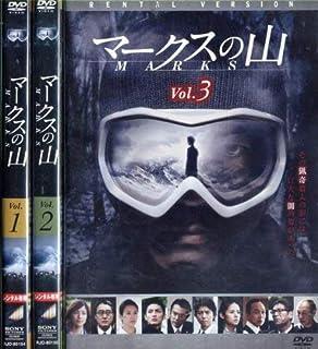 マークスの山 [レンタル落ち] (全3巻) [マーケットプレイス DVDセット商品]