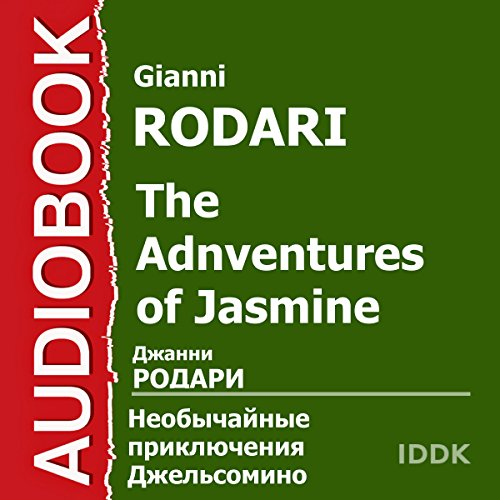 The Adventures of Jasmine [Russian Edition] audiobook cover art