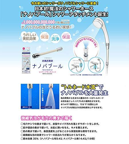 お風呂革命ナノバブールシャワーアタッチメント