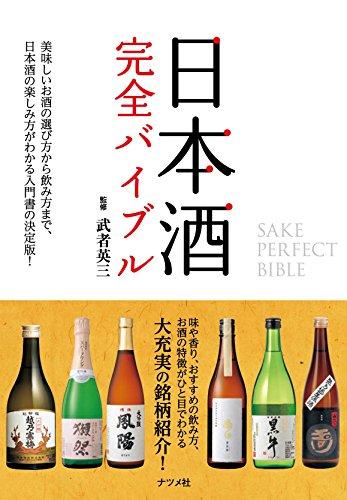 ナツメ社『日本酒 完全バイブル』