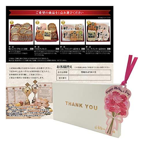母の日のプレゼント 花 の メッセージカード付 ソーセージ ハム の ギフト券 夢一喜 セットA 美食うまいもん市場