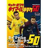 サッカー足ワザ ネイマール 神テク50 (学研スポーツムックサッカーシリーズ)
