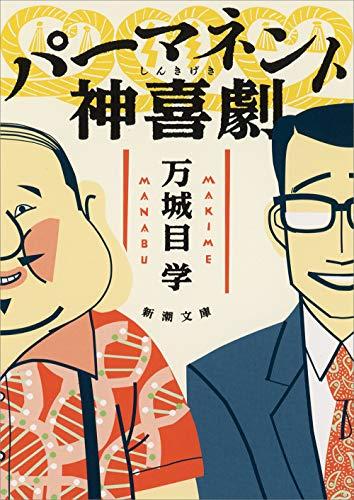 パーマネント神喜劇 (新潮文庫)