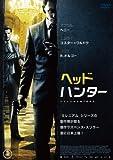 ヘッドハンター [DVD] image