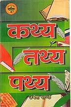 Kathya Tathya Pathya