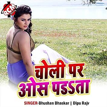 Choli Par Os Parta (Bhojpuri Song)