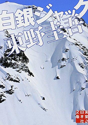 白銀ジャック (実業之日本社文庫)の詳細を見る