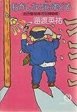 おかしな死体(ホトケ)ども―吉田警部補苦虫捕物帳 (徳間文庫)