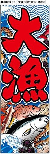 のぼり旗 大漁旗 B 真鯛 マグロ 鮪 新鮮魚介 商売繁盛 千客万来 北海道 お持ち帰り タペストリー横断幕 大漁祭 寿司 刺身