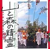 山と森の精霊  高千穂・椎葉・米良の神楽 (LIXIL BOOKLET)