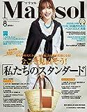 Marisol (マリソル) 2020年8月号 [雑誌]