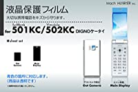 DIGNO ケータイ SoftBank 501KC / Y!mobile 502KC 液晶保護フィルム 3台分セット