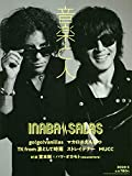 音楽と人 2020年 05 月号 【表紙:INABA/SALAS】 [雑誌]