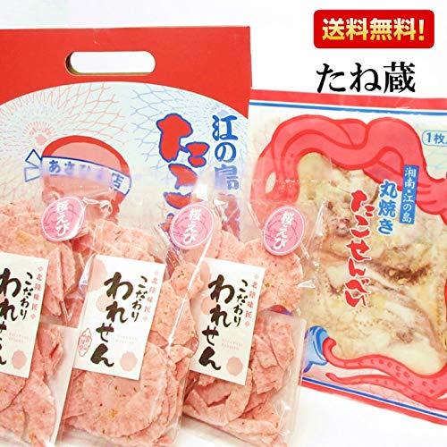 ギフト たこせんべい! 江ノ島名物 大判 たこせん(6袋箱入)& こだわり 桜えび われせん(3袋)