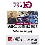 日経プラス10 10月14日放送