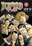 KIPPO (16) (ヤングキングコミックス)