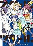 スクール×ツクール(4) (ゲッサン少年サンデーコミックス)