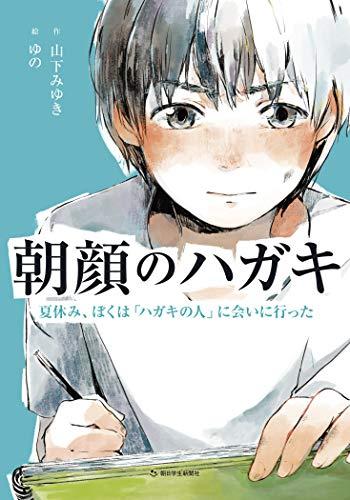 朝顔のハガキ (朝日小学生新聞の人気連載)