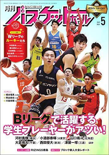 月刊バスケットボール 2021年 5月号[雑誌]