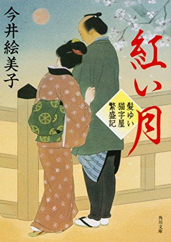 髪ゆい猫字屋繁盛記 紅い月 (角川文庫)