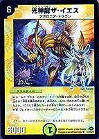 デュエルマスターズ/DM-28/11/R(h.c.)/光神龍ザ・イエス【ヒーローズカード(フォイル仕様)】
