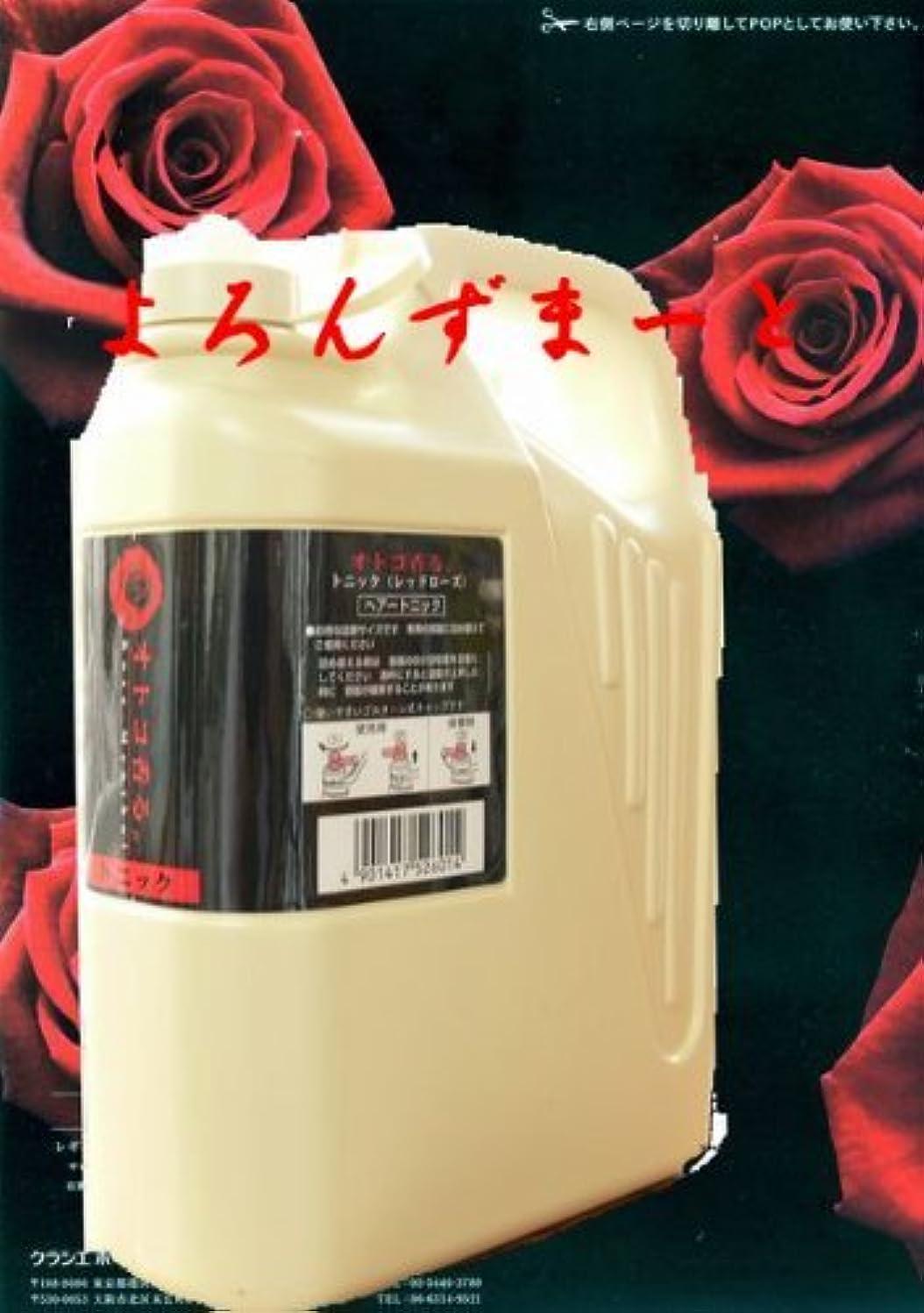 拡大するアカデミックシャンプークラシエ オトコ香る トニック(レッドローズ) 1050ml 詰替え用(レフィル)