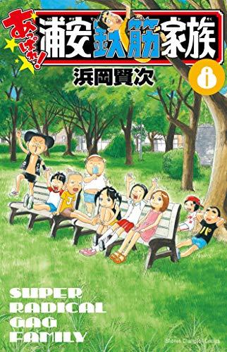あっぱれ!浦安鉄筋家族 8 (8) (少年チャンピオン・コミックス)