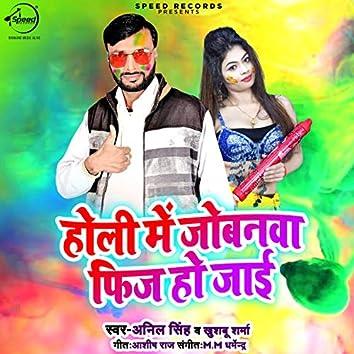 Holi Me Jobanwa Fij Ho Jayi - Single