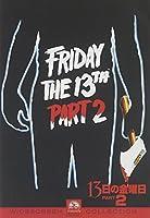 13日の金曜日 PART2 [DVD]