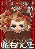 魔もりびと(1) (ヤングキングコミックス)