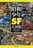 昭和少年SF大図鑑 (らんぷの本)