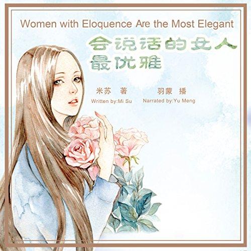 会说话的女人最优雅 - 會說話的女人最優雅 [Women with Eloquence Are The Most Elegant] cover art