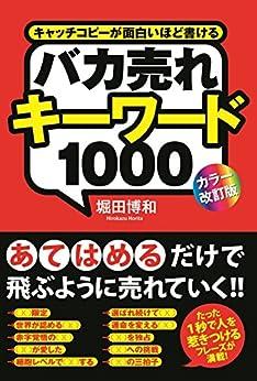 [堀田博和]の[カラー改訂版]バカ売れキーワード1000 (中経出版)