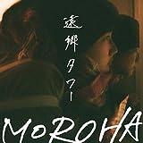 遠郷タワー/MOROHA