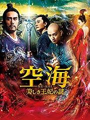 空海-KU-KAI-美しき王妃の謎(吹替版)