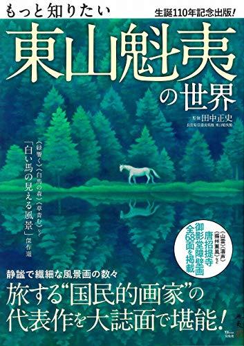 もっと知りたい 東山魁夷の世界 (TJMOOK)