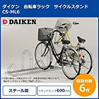 生活日用品 雑貨 自転車ラック サイクルスタンド CS-ML6 6台用