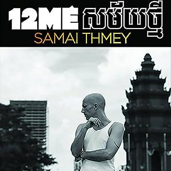 Samai Thmey