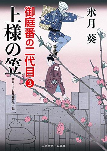 上様の笠 御庭番の二代目3 (二見時代小説文庫)