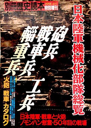 日本陸軍機械化部隊総覧 (別冊歴史読本 特別増刊 1991 春号)