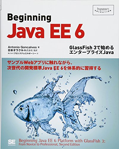 Beginning Java EE 6~GlassFish 3で始めるエンタープライズJava (Programmer's SELECTION)