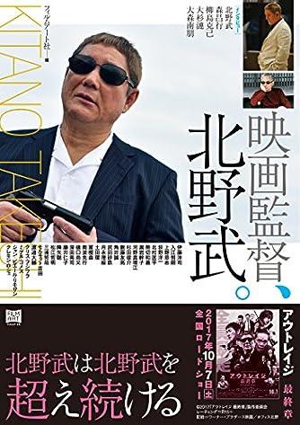 映画監督、北野武。