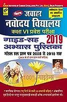 Kiran窶冱 Jawahar Navodaya Vidhalaya Class VI Exam 2019 Guide Cum Practice Work Book - 2241